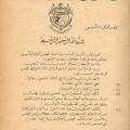 Proclamation de la république le 26 Juillet 1957