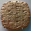 Tablette gravée en écriture cunéiforme provenant de la cité de Babylone